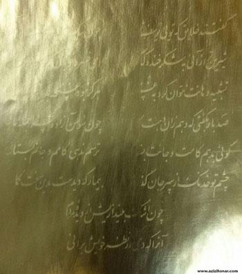 کتابت دیوان حافط با طلای ناب توسط هنرمند ارجمند علیرضا بهدانی