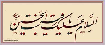 السلام علیک یا رقیه بنت الحسین به قلم خوشنویسی استاد علی خیری