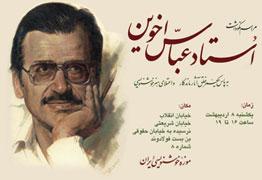 مراسم نکوداشت چهره ماندگار خوشنویسی کشور استاد عباس اخوین در موزه خوشنویسی ایران