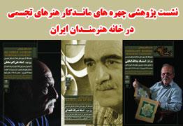 نشست پژوهشی چهره های ماندگار هنرهای تجسمی در خانه هنرمندان ایران