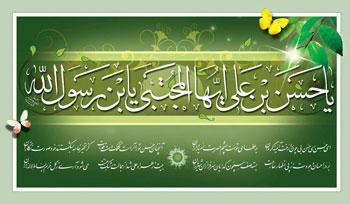 دو اثر خوشنویسی از استاد داود نیکنام با موضوع حضرت امام حسن مجتبی علیه السلام