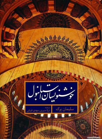 آیین رونمایی از کتاب خوشنویسان استانبول در موسسه یونس امره تهران