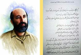 مقدمه دعای کمیل به خط شهید دکتر مصطفی چمران