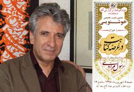 ششمین نشست تخصصی خوشنویسی موزه میرعماد با عنوان در عرصه کتابت با حضور استاد رسول مرادی
