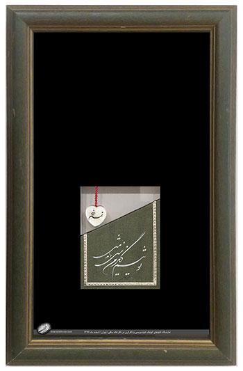 تصاویری از آثار نمایشگاه تابلوهای کوچک خوشنویسی و نگارگری در نگارخانه ساقی