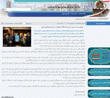 رونمایی از سند رسمی تبریز خاستگاه نستعلیق در سازمان فرهنگی و هنری
