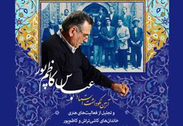 تجليل از يك عمر فعاليت هنري استاد عباس كاظمپور در فرهنگستان هنر