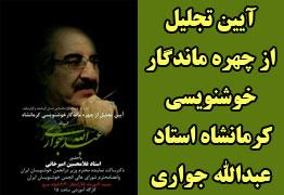 آیین تجلیل از چهره ماندگار خوشنویسی کرمانشاه استاد عبدالله جواری