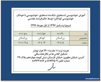 برنامه زمان بندی کلاسهای ترم پاییز 1397 آموزشگاه و نگارخانه ساقی