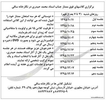 برگزاری کلاس های فوق ممتاز استاد محمد حیدری در نگارخانه ساقی