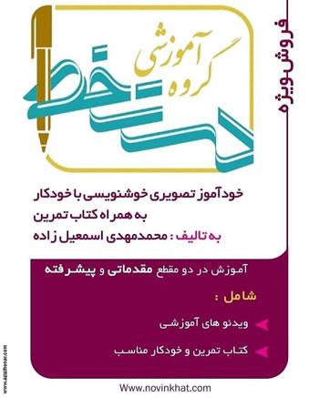 فروش ویژه مجموعه خود آموز تصویری خوشنویسی باخودکار