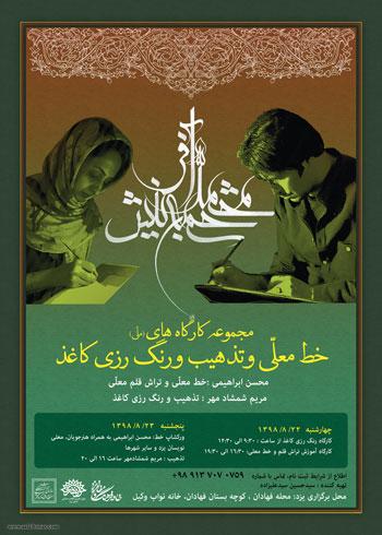 کارگاه آموزشی خط معلی و تراش قلم معلی استاد محسن ابراهیمی و تذهیب و رنگ رزی کاغذ مریم شمشاد مهر در شهر یزد