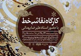 کارگاه آموزشی نقاشی خط با حضور  استاد علیرضا بهدانی در گرگان