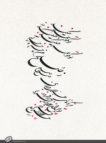 تصاویر تعدادی از آثار هنرمندان شکسته نویس آموزشگاه ساقی و هنرجویان استاد حیدری ارائه شده در مراسم گرامیداشت روز جهانی صلح-شهریور98