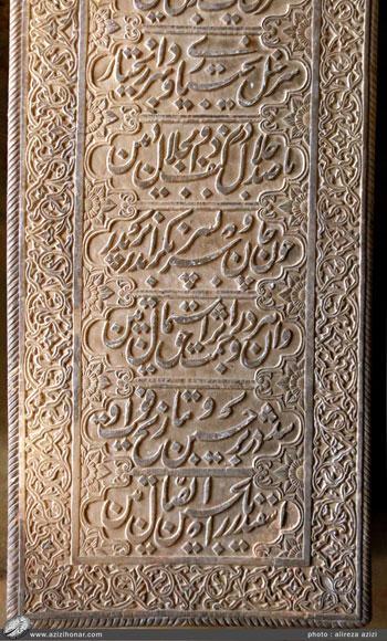 """تصویر سنگ مزار اسفندیار خان """" سردار اسعد اول """" فرزند حسینقلی خان ایلخانی بختیاری"""