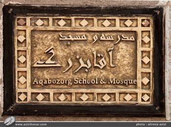 مسجد آقا بزرگ کاشان و جزییاتی از کتیبه های ثلث، نستعلیق و کاشی کاری های آن