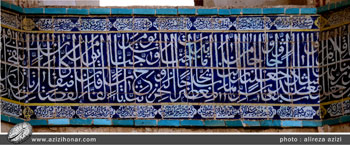 کتیبه های ثلث ایوان ورودی مسجد آقا بزرگ کاشان
