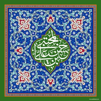 میلاد باسعادت کریم اهلبیت حضرت امام حسن مجتبی علیه السلام مبارک باد
