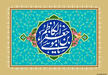 میلاد با سعادت باب الحوائج حضرت موسی بن جعفر علیه السلام مبارک باد