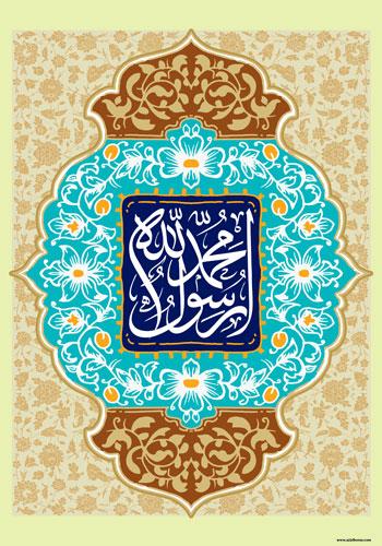 پوستری از هنرمند ارجمند سید محمد زاهدی به مناسبت میلاد پیامبر اعظم (ص)