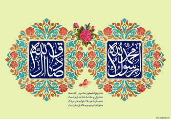 پوستری از هنرمند ارجمند سید محمد زاهدی به مناسبت میلاد پیامبر اعظم (ص) و امام جعفر صادق (ع)