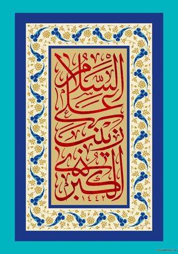 چند پوستر از هنرمند ارجمند سید محمد زاهدی