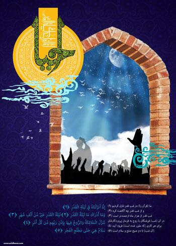 چند پوستر از هنرمند ارجمند سید محمد زاهدی به مناسبت شبهای با عظمت قدر