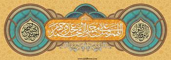 پوستری از هنرمند ارجمند سید محمد زاهدی به مناسبت میلاد با سعادت حضرت محمد مصطفی(ص) و امام جعفر صادق (ع)