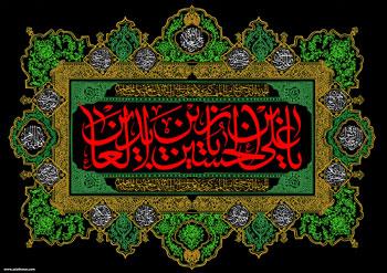 پوستری از هنرمند ارجمند سید محمد زاهدی به مناسبت شهادت امام زین العابدین علیه السلام