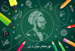 روز معلم برتمامی اساتید و معلمان این سرزمین مبارک باد