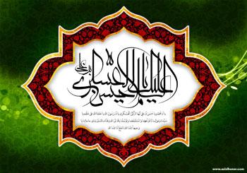 پوستری از هنرمند ارجمند سید محمد زاهدی به مناسبت شهادت امام حسن عسگری(ع)