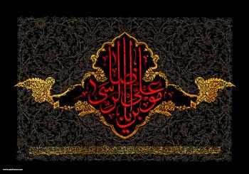 پوستری از هنرمند ارجمند سید محمد زاهدی به مناسبت شهادت امام رضا علیه السلام