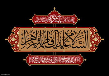 3پوستر از هنرمند ارجمند سید محمد زاهدی به مناسبت شهادت حضرت فاطمه زهرا (س)