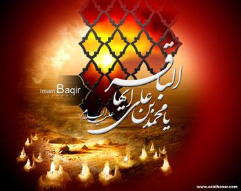 سالروز شهادت جانسوز پنجمین بحر کرامت ، نهال گلشن دین ، سپهر دانش و بینش، حضرت امام محمد باقر علیه السلام تسلیت باد.