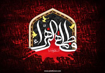 فرارسیدن سالروز شهادت شفیعه روز جزا حضرت فاطمه زهرا سلام الله علیها و آغاز ایام فاطمیه تسلیت باد