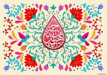چهار پوستر از هنرمند ارجمند سید محمد زاهدی به مناسبت اعیاد شعبانیه