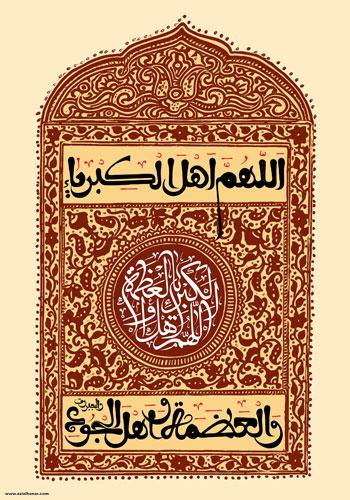 پوستری از هنرمند ارجمند سید محمد زاهدی به مناسبت عید سعید فطر