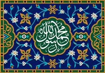 پوستر از هنرمند ارجمند سید محمد زاهدی به مناسبت عید مبعث