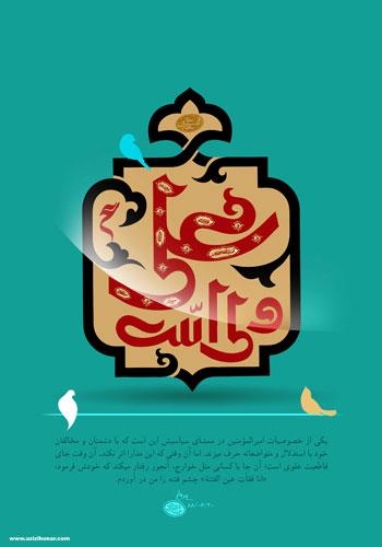 4 پوستری از هنرمند ارجمند سید محمد زاهدی به مناسبت میلاد حضرت علی علیه السلام