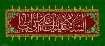 3 پوستر از هنرمند ارجمند سید محمد زاهدی به مناسبت میلاد حضرت علی علیه السلام