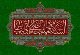 میلاد مظهر علم و عزت و عدالت و سخاوت و شجاعت اسد الله الغالب علی بن ابیطالب و روز پدر مبارک باد