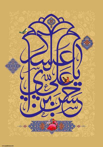 پوستری از هنرمند ارجمند سید محمد زاهدی به مناسبت میلاد با سعادت امام حسن عسگری علیه السلام