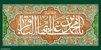 پوستر از هنرمند ارجمند سید محمد زاهدی به مناسبت میلاد باسعادت امام محمد باقر علیه السلام