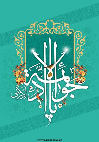پوستری از هنرمند ارجمند سید محمد زاهدی به مناسبت میلاد امام جواد (ع)