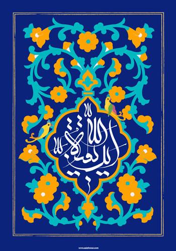 پوستری از هنرمند ارجمند سید محمد زاهدی به مناسبت میلاد امام زمان (عج)