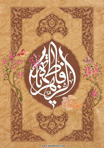 پوستری از هنرمند ارجمند سید محمد زاهدی به مناسبت میلاد حضرت فاطمه (س)