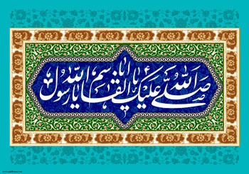 چند پوستر از هنرمند ارجمند سید محمد زاهدی به مناسبت میلاد پیامبر اکرم (ص)