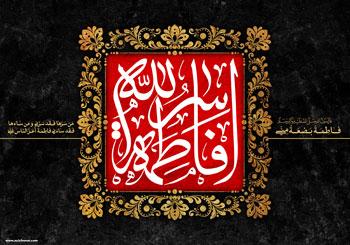 پوستری از هنرمند ارجمند سید محمد زاهدی به مناسبت ایام شهادت حضرت فاطمه زهرا سلام الله علیها