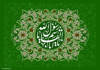 پوستری از هنرمند ارجمند سید محمد زاهدی به مناسبت میلاد پیامبر اکرم (ص)