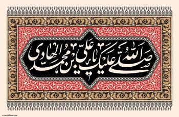 دو پوستر از هنرمند ارجمند سید محمد زاهدی به مناسبت شهادت امام هادی علیه السلام